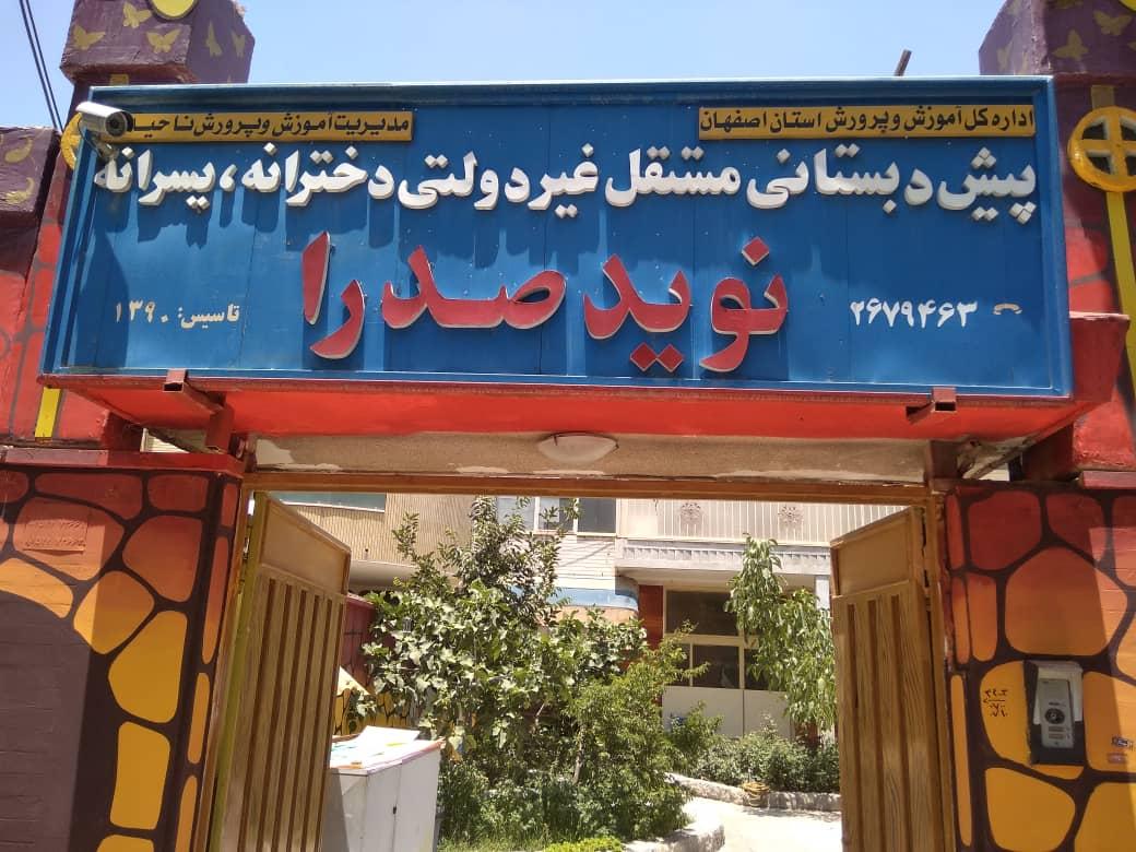 پیش دبستانی نوید صدرا اصفهان