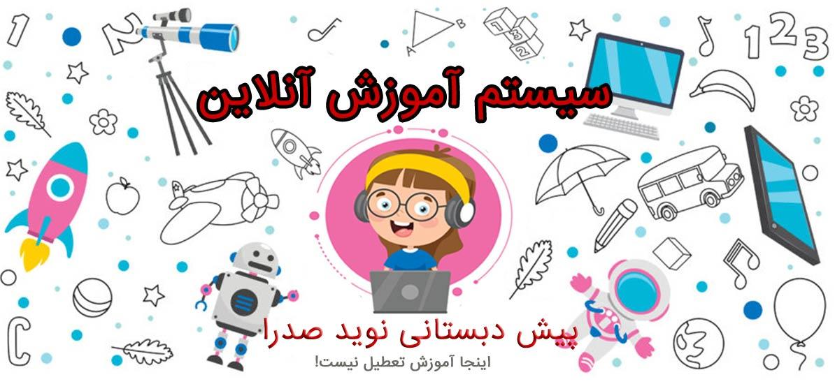 amozesh-online-pishdabestani